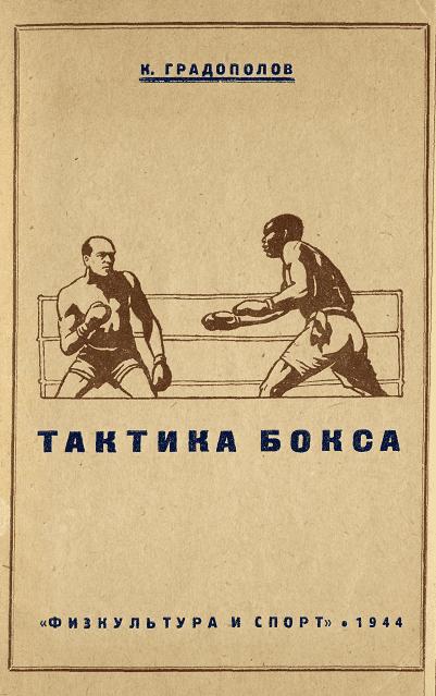 Тактика бокса в приемах зарубежных мастеров