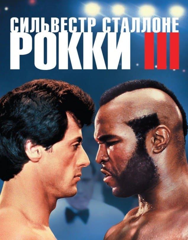 Фильм Рокки 3 1982 смотреть онлайн